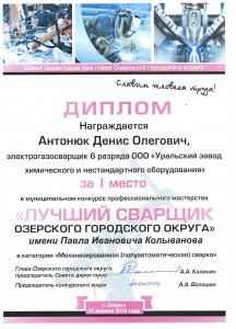 диплом Антонюка