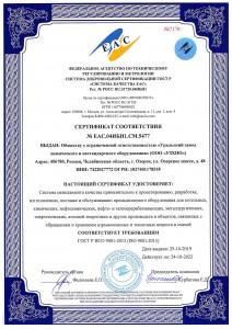 Сертификат ИСО от Окт 2019 по Окт 2022
