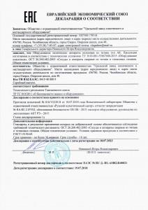 1 Аппараты Колонные из Титана Декларация ТР ТС 010 от Июль 2018 по Июль 2023