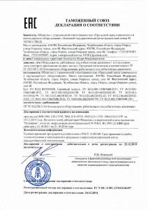 10 Теплообменное Декларация ТР ТС 032 от Дек 2014 по Дек 2019