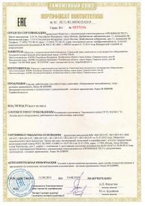11 Теплообменное Сертификат ТР ТС 032 от Авг 2015 по Авг2020