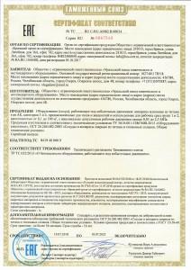 2 Аппараты Колонные из Титана Сертификат ТР ТС 032 от Июль 2018 по Июль 2023
