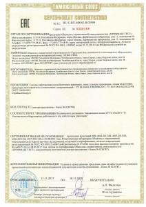 5 Емкости  Сертификат ТР ТС 032 от Ноя 2015 по Ноя 2020