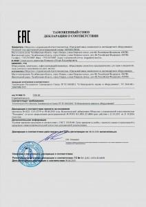6 Емкостное Декларация ТР ТС 010 от Июнь 2015 по Июнь 2020