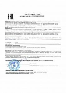 7 Емкостное Декларация ТР ТС 032 от Июнь 2015 по Июнь 2020