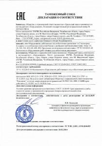 8 Теплообменное Двойные Трубные Декларация ТР ТС 032 от Дек 2014 по Дек 2019