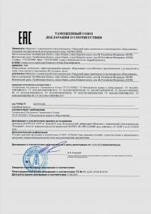 9 Теплообменное Декларация ТР ТС 010  от Июнь 2015 по Июнь 2020